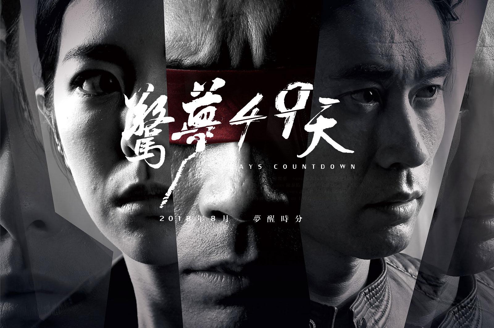 2018年強勢國片新登場【驚夢49天】敬請期待