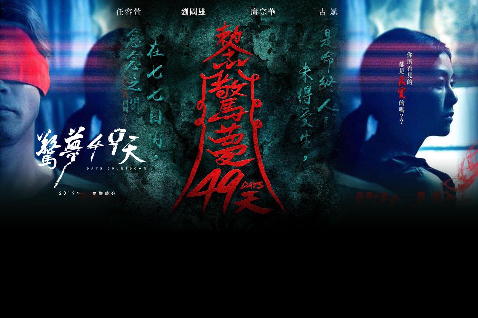 2019年強勢國片新登場【驚夢49天】敬請期待
